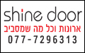 shine door galmar - רהיטים