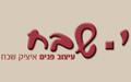 י.שבח   - שידות